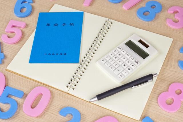 年金手帳と電卓、ノート