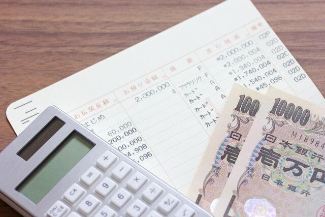 通帳と現金、電卓