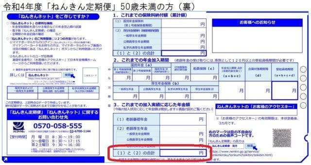 ねんきん定期便(50歳未満)ウラ面