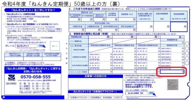 ねんきん定期便(50歳以上)ウラ面