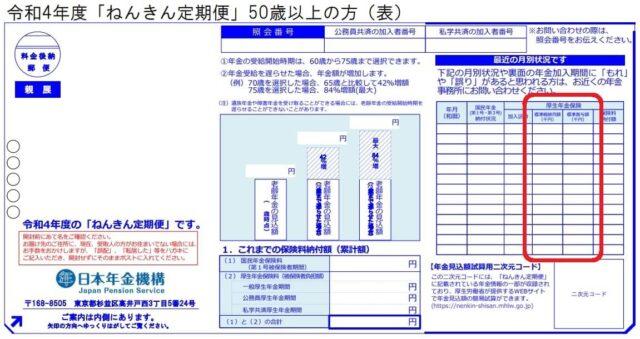 ねんきん定期便(50歳以上)オモテ面